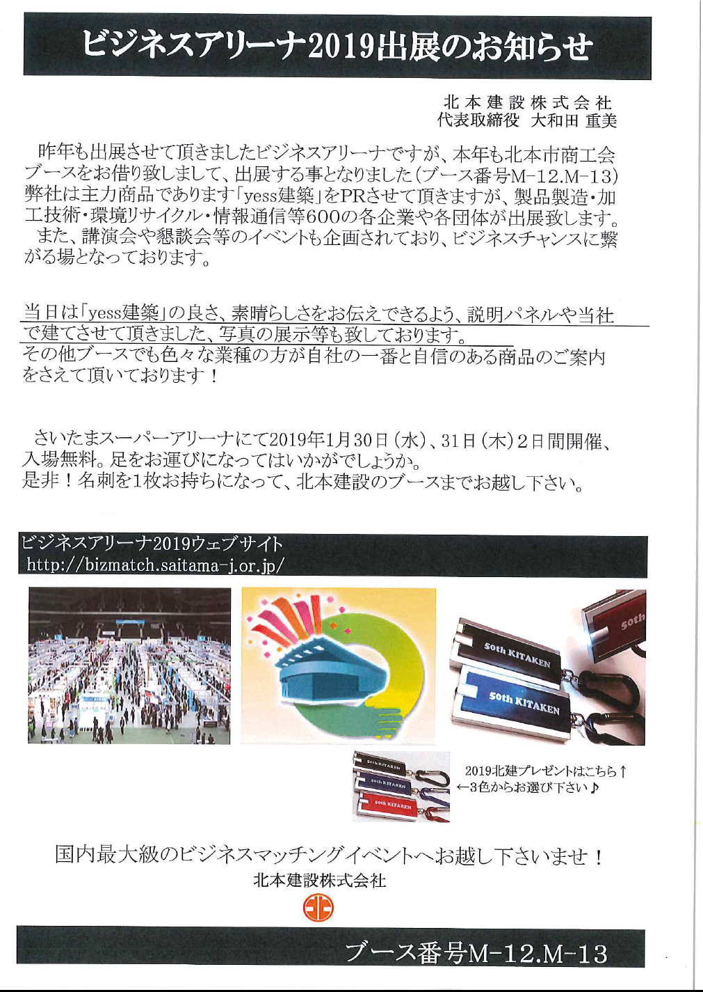 http://kitaken1970.com/files/content_type/type005/89/201901041023572325.png