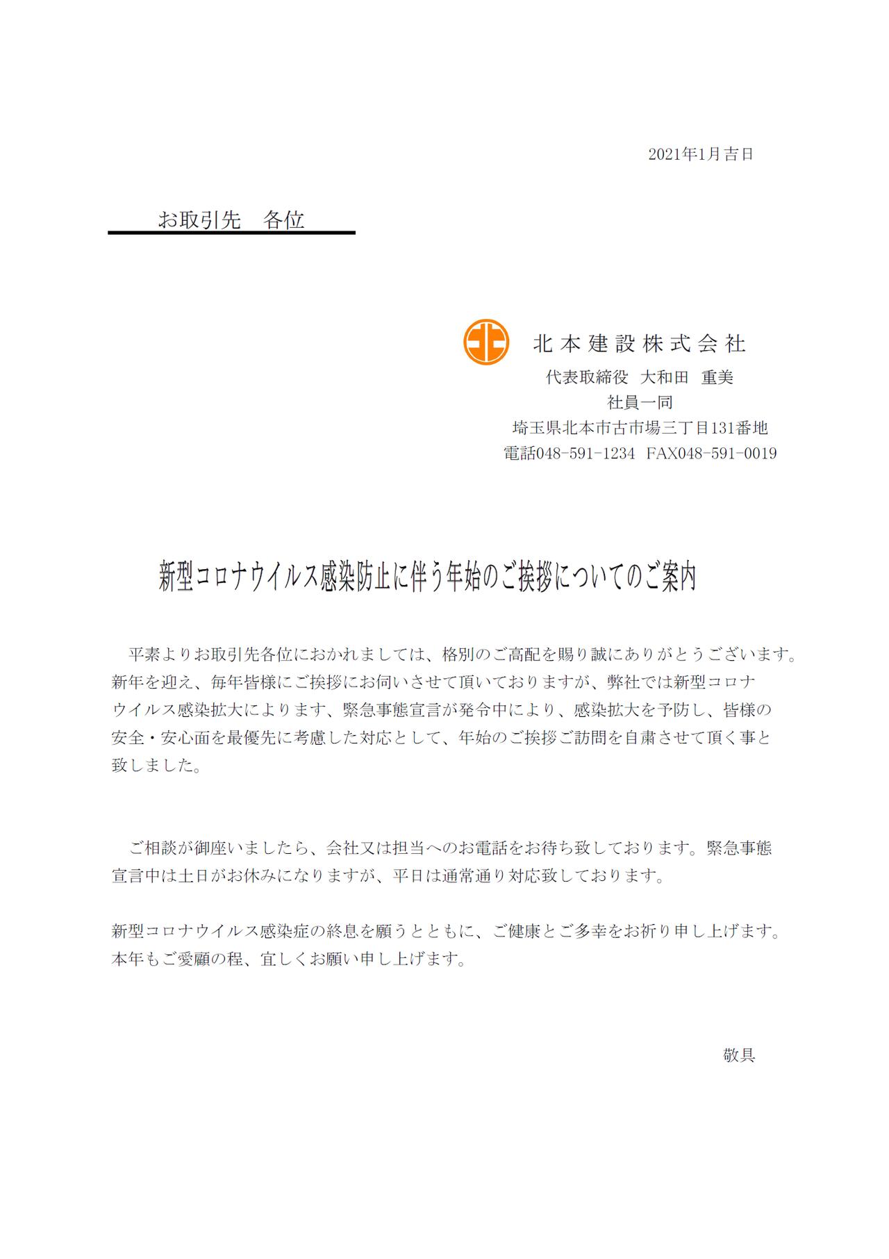 https://kitaken1970.com/files/content_type/type005/93/202101141629108845.png